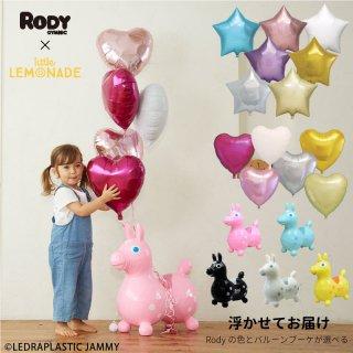 【送料無料】浮かせてお届け 日本正規品 Rody本体とスター ハートのバルーンブーケ セット