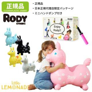 【送料無料】日本正規品 Rody本体 ハンドポンプ付き ロディ