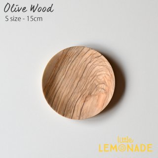 オリーブウッド 木製プレート Sサイズ 15センチ 木製 皿 OLIVE WOOD (107291)