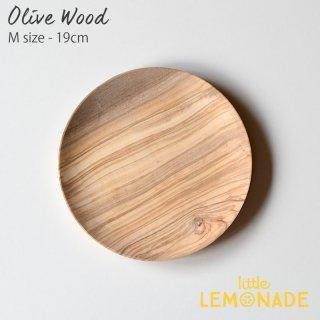 オリーブウッド 木製プレート  Mサイズ 19センチ 皿 OLIVE WOOD (107290)