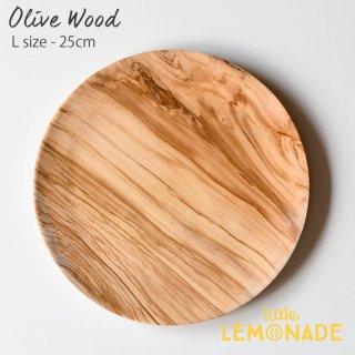オリーブウッド 木製プレート  Lサイズ 25センチ 皿 OLIVE WOOD (107289)