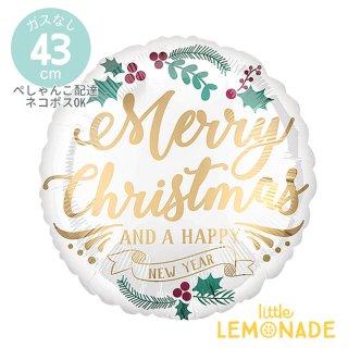 クリスマス風船 メリークリスマスエレガントホワイト 【ぺしゃんこでお届け】クリスマス 丸型フィルムバルーン 18インチ(38310)