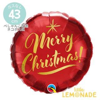 クリスマス風船 メリークリスマス レッド 【ぺしゃんこでお届け】クリスマス 丸型フィルムバルーン 18インチ(89844)