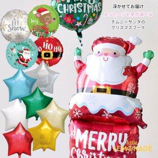 【送料無料】クリスマス 飾り ヘリウムガス入り チムニーサンタのバルーンブーケ【浮かせてお届け】スターとメッセージバルーンが選べる