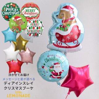 【送料無料】ディアインスレイ ソリに乗った鹿のバルーンブーケ【浮かせてお届け】クリスマス 飾り ヘリウムガス入り バルーンギフト スターとメッセージバルーンが選べる