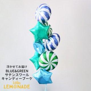 【送料無料】キャンディースワール&スター ブルー・グリーンミックス バルーンブーケ【浮かせてお届け】クリスマスバルーンギフト キャンディーの風船