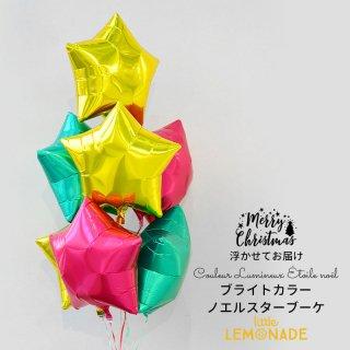 【送料無料】ブライトカラー レッド+グリーン+ゴールドのスター7個ブーケ【浮かせてお届け】クリスマス xmas