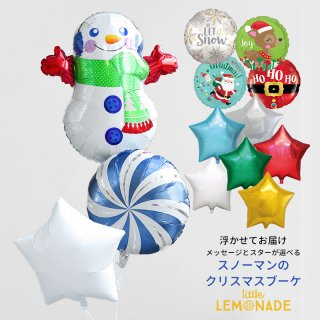 【送料無料】 クリスマス バルーン スノーマンのバルーンブーケ ヘリウムガス入り 雪だるま  【浮かせてお届け】スターとメッセージバルーンが選べる