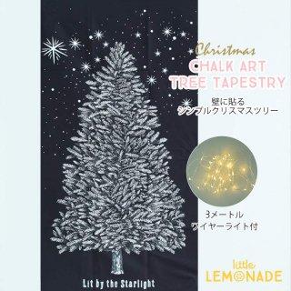 【メール便送料無料】クチョークアート風 クリスマスツリー タペストリー& LEDワイヤーライト ジュエリーライト【黒板風 貼るクリスマスツリー】cps