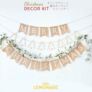 【メール便送料無料】クリスマス デコレーションセット 麻素材のMERRY CHRISTMAS ガーランド & オリーブリーフ & ツリーの木製バナー cps (RC-803+RC-832+オリーブ)