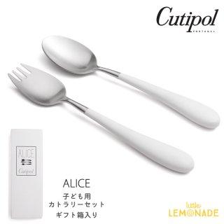【Cutipol】クチポール 子供用 カトラリー2点 セット ALICE ホワイト スプーン フォーク 子ども用 ベビー用 白 (39725193)