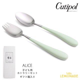 【Cutipol】クチポール 子供用 カトラリー2点 セット ALICE セラドン スプーン フォーク 子ども用 ベビー用 緑 (39725178)