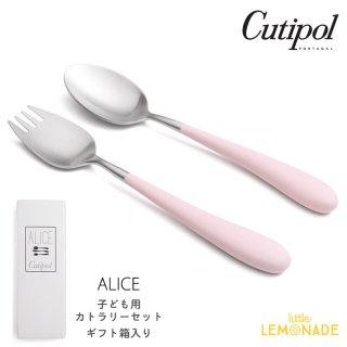 【Cutipol】クチポール 子供用 カトラリー2点 セット ALICE ピンク スプーン フォーク 子ども用 ベビー用 PINK (39725188)