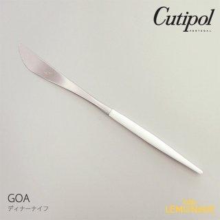 【Cutipol】クチポール GOA ホワイト/シルバー ディナーナイフ カトラリー 白 銀 テーブルナイフ (39724400)
