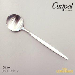 【Cutipol】クチポール GOA ホワイト/シルバー ディナースプーン カトラリー 白 銀 テーブルスプーン  (39724402)