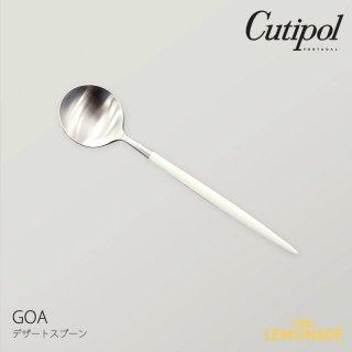 【Cutipol】クチポール GOA ホワイト/シルバー デザートスプーン カトラリー 白 銀 スプーン (39724405)