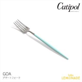 【Cutipol】クチポール GOA ターコイズ/シルバー デザートフォーク カトラリー ブルー 青 銀 フォーク (39724675)