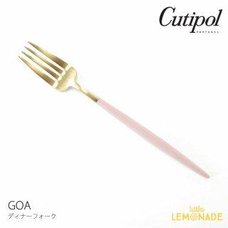 【Cutipol】クチポール GOA ピンク/ゴールド ディナーフォーク カトラリー PINK GOLD テーブルフォーク  (39724241)