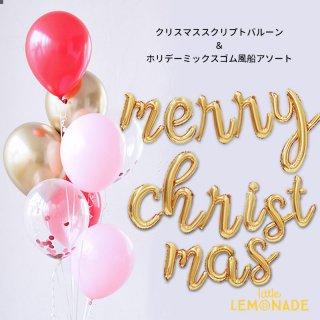 【送料無料】merry christmas スクリプト フィルム風船バルーン & ホリデーミックスゴム風船アソート xmas クリスマス cps