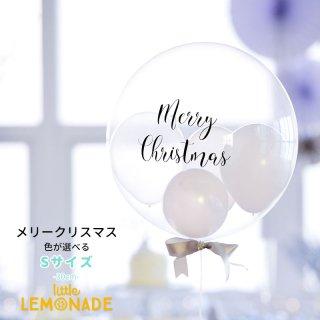 クリスマス 飾り バブルバルーン スモールサイズ merry christmas 文字入り 色が選べる バルーン xmas 【浮かせてお届け】balloon 風船【送料無料】