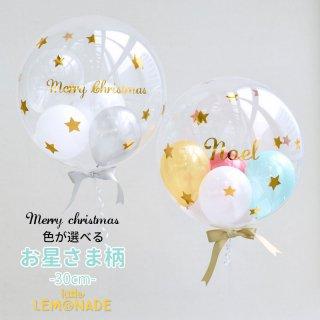 クリスマスのバブルバルーン ゴールドスター柄 merry christmas noel 色が選べる  スモールサイズ リボン付き【浮かせてお届け】【送料無料】