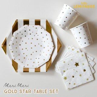 送料無料 【meri meri】ゴールド スター テーブルウェア 4点セット メリメリ 星柄 GOLD STAR  cps (45-1235/45-1236/45-1257/45-1240)