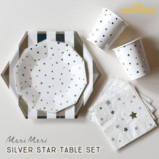 送料無料 【meri meri】シルバー スター テーブルウェア 4点セット メリメリ 星柄 SILVER STAR cps (45-1232/45-1231/45-1256/45-1239)