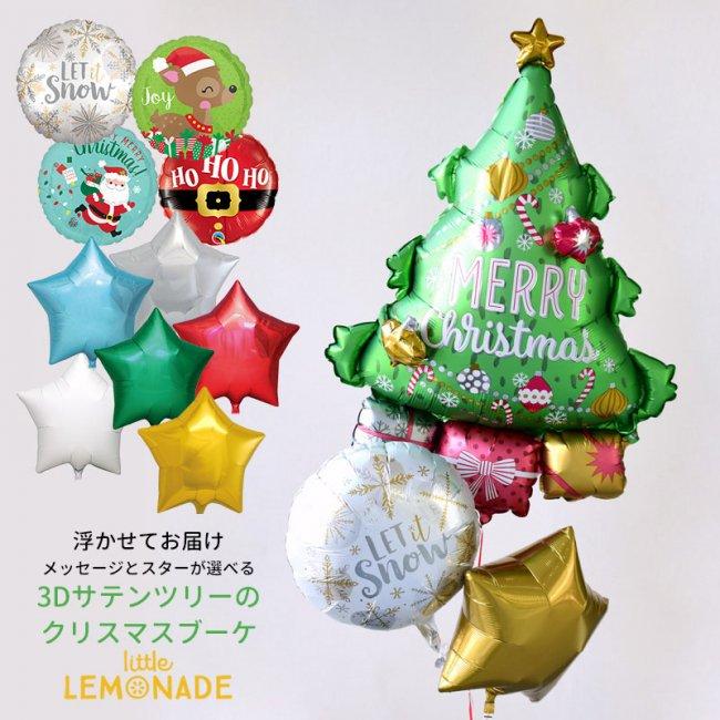 クリスマス ツリー バルーン 簡単
