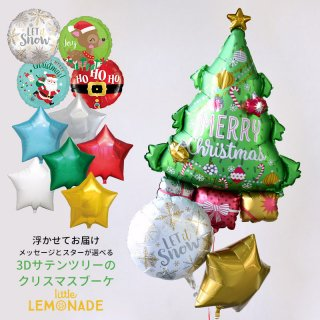 クリスマス 飾り ヘリウムガス入り 3Dサテン クリスマスツリーのバルーンブーケ【浮かせてお届け】スターとメッセージバルーンが選べる  バルーン 風船 パーティー 飾り 【送料無料】