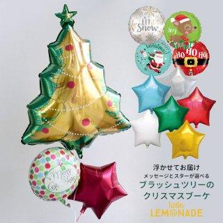 ★補充缶付き★クリスマス 飾り ヘリウムガス入り ブラッシュゴールド クリスマスツリーのバルーンブーケ【浮かせてお届け】スターとメッセージバルーンが選べる  送料無料