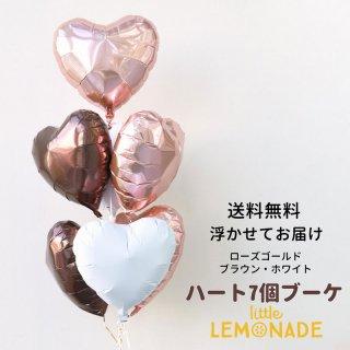 【送料無料】ハート7個 バルーン ブーケ ローズゴールド&ブラウン&ホワイト チョコレート【浮かせてお届け】ヘリウムガス入り メッセージ付