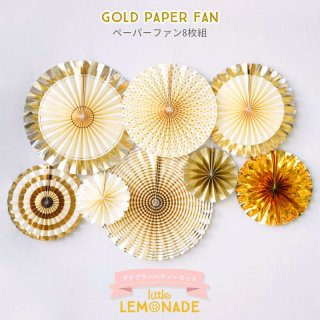 【メール便 送料無料】 プチプラ パーティーセット ゴールド ペーパーファン 8枚セット GOLD FAN