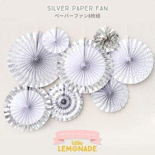 【メール便 送料無料】 プチプラ パーティーセット シルバー ペーパーファン 8枚セット SILVER FAN