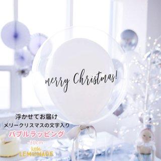 【浮かせてお届け 送料無料】文字入り バブルラッピング クリスマス【merry christmas!】色が選べる バブルバルーン
