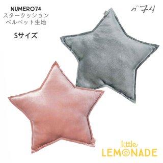 【Numero74】 スタークッション ベルベット生地 スモール 星形 クッション Sサイズ 全2色 ヌメロ