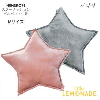 【Numero74】 スタークッション ベルベット生地 ミディアム 星形 クッション Mサイズ 全2色 ヌメロ