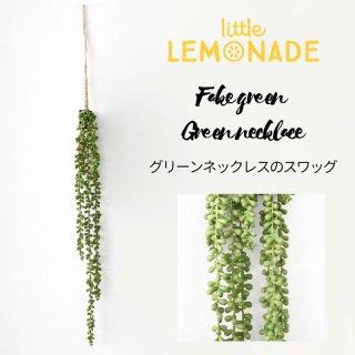 フェイクグリーン スワッグ グリーンネックレス 【メール便可】 スワール スワッグ 植物 リーフガーランド 造花(TADY7140)fgr spice
