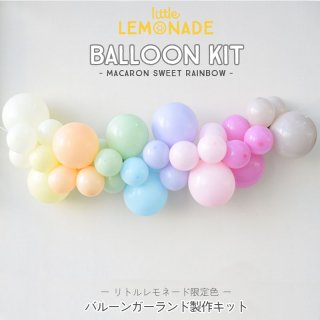 【風船】バルーンガーランドDIYキット Little Lemonade限定色 1メートル  ガーランドキット ポンプ付き マカロンパステルレインボー