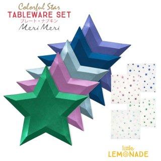 【送料無料】スター型 テーブルウェア 2点セット メリメリ プレート・ナプキン 【メタリック カラフルスター colorful star】 lls  (196449/197196)