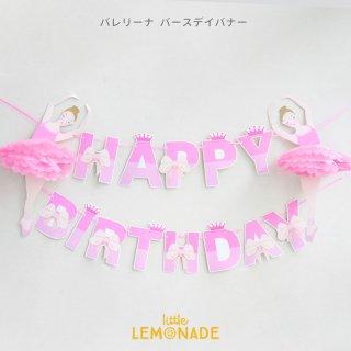 Happy Birthday バレリーナ ガーランド ピンク プチプラ MIC