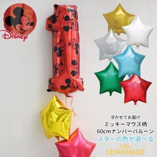 【送料無料】ミッキーマウスのナンバーバルーン スター2個ブーケ 誕生日 バルーン【浮かせてお届け】