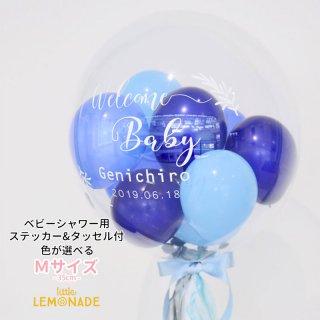【送料無料】文字入れ・名入れ可 ベビーシャワー 出産祝い バブルバルーン Mサイズ リボンとタッセル付き【浮かせてお届け】