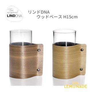 【LIND DNA】ウッドベース H15cm/ オーク・ウォルナット 全2色  花瓶 フラワーベース 花器 リンドDNA(87054)