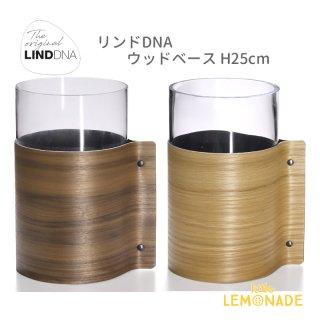 【LIND DNA】ウッドベース H25cm/ オーク・ウォルナット 全2色  花瓶 フラワー ベース 花器 リンドDNA(87054)