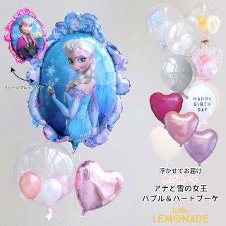 【送料無料】アナと雪の女王 バブルバルーンとハートのブーケ 誕生日 バルーン【浮かせてお届け】
