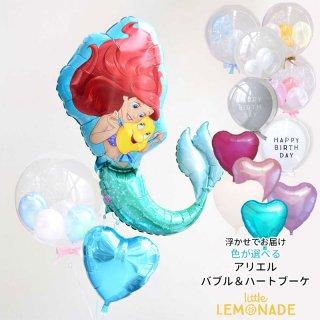 【送料無料】リトルマーメイド アリエル バブルバルーンとハートのブーケ 誕生日 バルーン【浮かせてお届け】