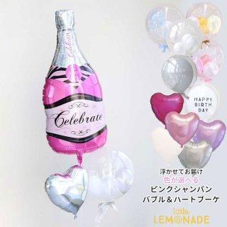 ピンクのシャンパン バブルバルーン Sサイズとハートのブーケ 誕生日 バルーン 大人 結婚式【浮かせてお届け】バルーン電報 風船 送料無料