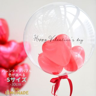 【送料無料】バレンタイン 文字入り ハートのゴム風船入りバブルバルーン Sサイズ【浮かせてお届け】
