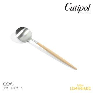 【Cutipol】クチポール GOA ベージュ デザートスプーン 【速水もこみちさん別注カラー】カトラリー BEIGE spoon (39725105/GO08BE)