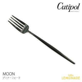 【Cutipol】クチポール MOON マットブラック ディナーフォーク カトラリー 黒 fork  (39724871/MO04BLF)